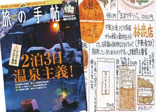 当店の愛玉ゼリーキット、川貝杏仁茶、ドライオリーブが『旅』の手帖に掲載されました。