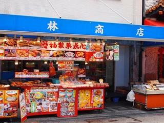南京町店舗サイトへアクセス: http://www.nankinmachi.or.jp/cm/shop/hayashi#cap_shopinfo