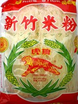 虎ブランド ビーフン (新竹米粉)