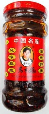 老干妈 風味トウチラー油 (風味豆豉)
