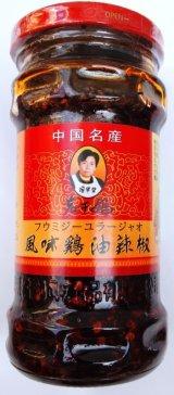 老干妈 鶏肉入りラー油 (風味鶏油辣椒)