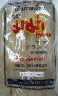 ママブランド センヤイ (10mm) (Bánh Phở Khô )