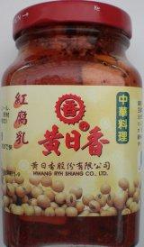 黄日香ブランド 紅腐乳