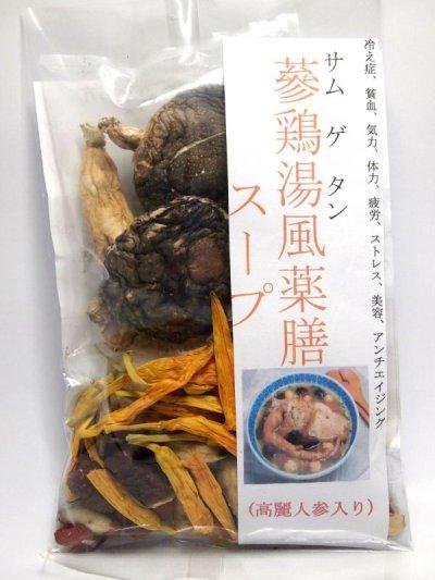画像1: 参鶏湯風薬膳スープ サムゲタン 【冷え症・美容】