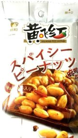 黄飛紅 スパイシーピーナッツ