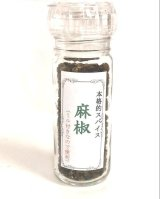 ミル付き麻椒