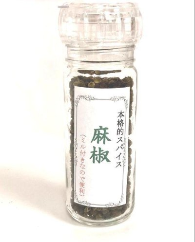画像1: ミル付き麻椒